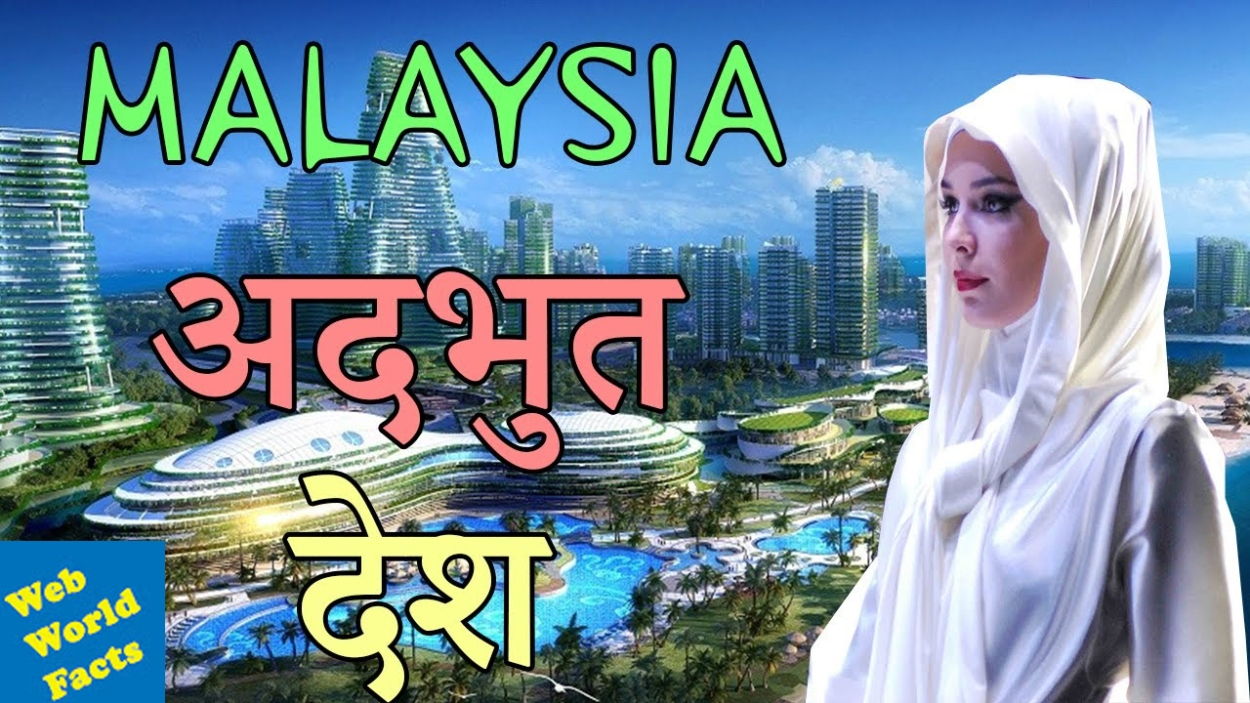 Amazing-Facts-About-Malaysia-In-Hindi
