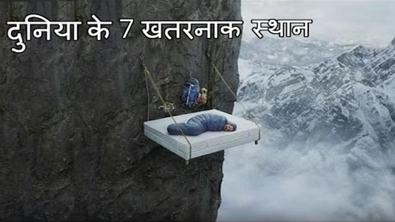 चैलेंज आप ऐसा सोच भी नहीं सकते ( बचा की मरा ? ) | 7 Most Dangerous KHATARNAK Places On Earth